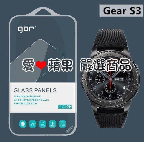 三星 Samsung Gear S3 智慧手錶 鋼化玻璃 保護膜 保護貼 正膜2入 GOR 原廠【愛蘋果❤️】