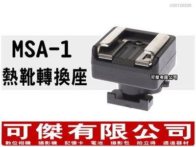 MSA-1 Canon攝影機 熱靴轉通用熱靴座 熱靴轉換座 可加裝麥克風 攝影持續燈可傑-