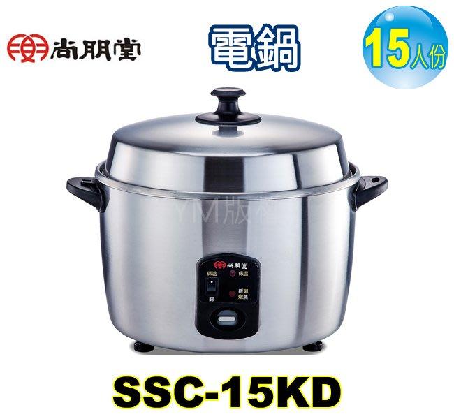 尚朋堂15人份電鍋 SSC-15KD(110V電壓)