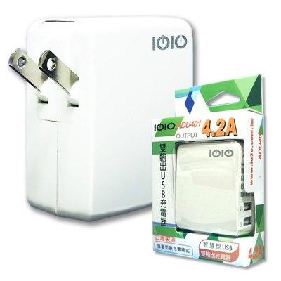 【Live168市集】IOIO ADU-401雙輸出USB快速充電器4.2A