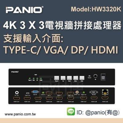 TYPE-C/ VGA/ DP/ HDMI電視牆拼接處理器WEB/RS232操控《✤PANIO國瑭資訊》HW3320K