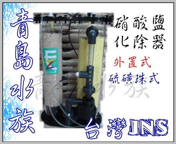 五1↓↓。。青島水族。。台灣JNS------硝酸鹽化除器(硫磺珠式)==SR-2D(特價出清)