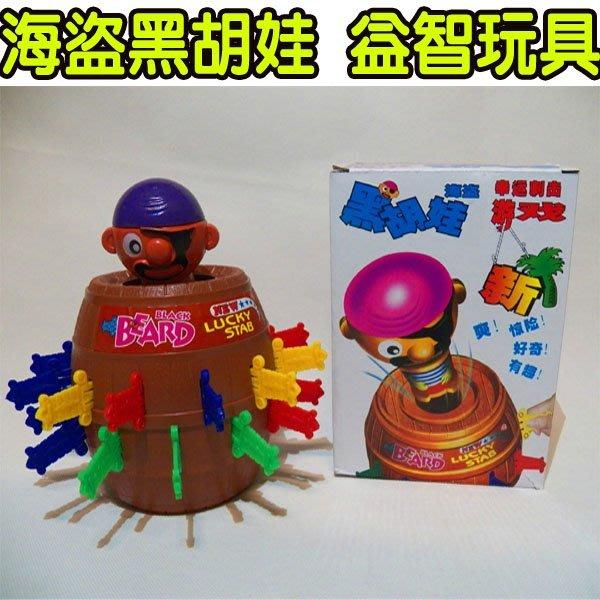 Q媽 大海盜桶 黑胡娃插插樂   存錢筒 兒童玩具 派對團體團康遊戲 智力益智遊戲 親子互動