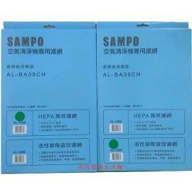 Sampo聲寶 AL-BA09空氣清淨機專用濾網組(HEPA+活性碳陶瓷球濾網)~免運費