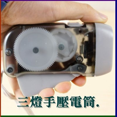 三燈手壓電筒 透明LED燈/手捏電筒/...