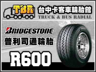 【台中卡客車輪胎館】普利司通 BRIDGESTONE R600 195/70/15C 完工價 3000元 貨車胎 卡車胎