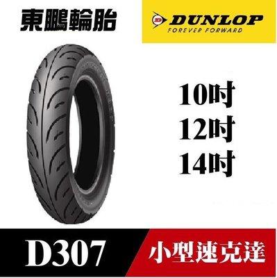 【東鵬輪胎】登祿普 D307 RUNSCOOT 100/90-14 歡迎門市安裝