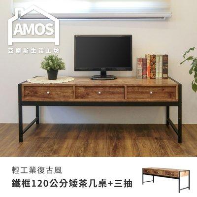 【DCA052】輕工業復古風鐵框120公分矮茶几桌+三抽 Amos