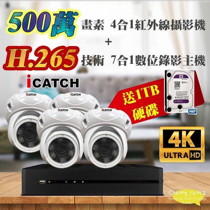 可取 ICATCH KMH-0425EU-K H.265 4路主機 + 5MP 500萬畫素 半球型 紅外線攝影機*4