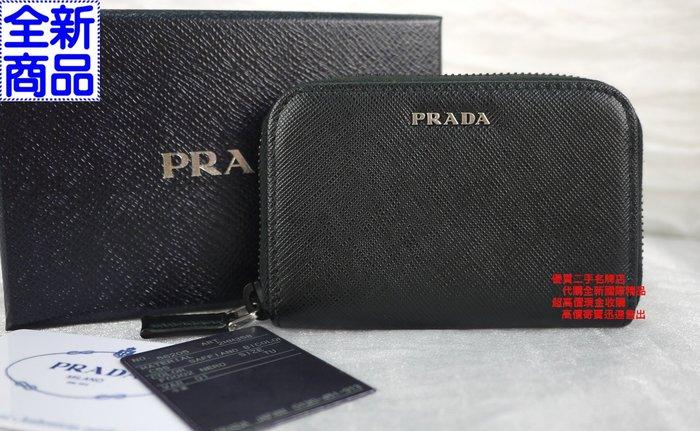 優買二手精品名牌店 PRADA 2MM358 黑 防刮 牛皮 拉鍊 零錢 LOGO 發財 名片 信用卡 皮 夾 包 全新