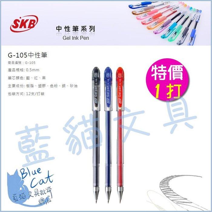 【可超商取貨】【BC26004】〈G-105〉中性筆(0.5mm) 黑紅藍 /打《SKB》【藍貓文具】
