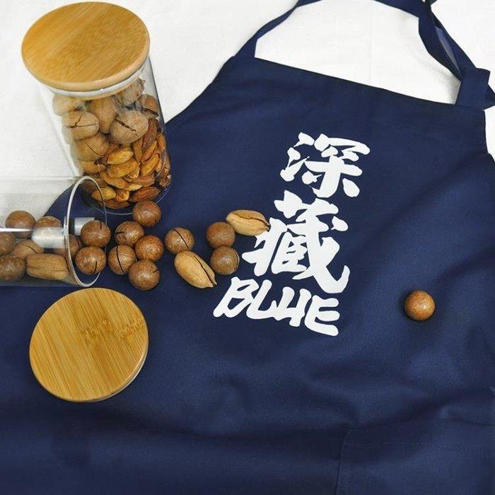 現貨/深藏BLUE圍裙個性創意時尚成人男士棉質帆布廚房日式防水工作女186SP5RL/ 最低促銷價