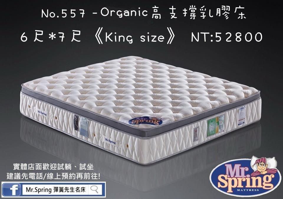 彈簧先生名床 No.557 - Organic 高支撐乳膠床✔6尺*7尺《King Size》