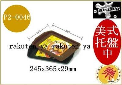 P20046/KEYWAY/美式托盤中塑膠托盤/麥當勞托盤/美式托盤/超P2-0046/直購價/aeiko/樂天生活倉庫
