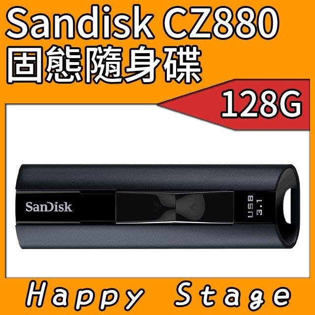【開心驛站】Sandisk ExtremePro CZ880 128G 固態隨身碟
