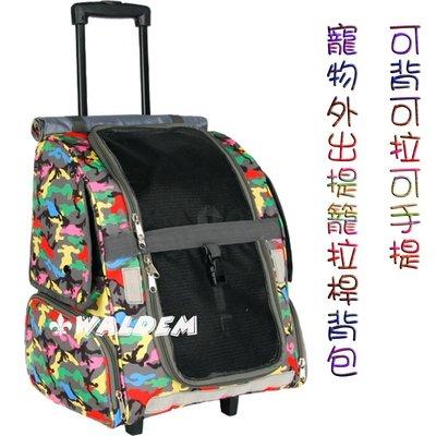 【葳爾登】道格可背寵物推車旅行箱寵物背包【可拆組合式三面透氣】拉桿背包外出提籠26048綠迷彩