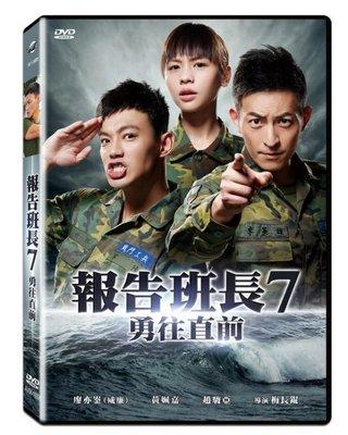⊕Rain65⊕正版DVD【報告班長7】-廖亦崟(威廉)*黃姵嘉*趙駿亞(直購價)
