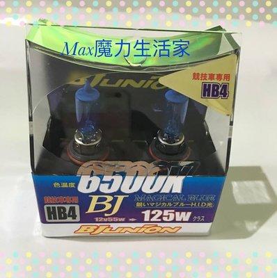 【Max魔力生活家】 日本原裝進口 BJunion 車用 9006 6500K 燈泡下殺一組二支$399(可超取)