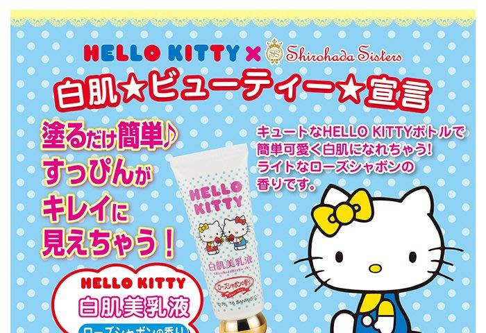 現貨◎日本直送◎限量 HELLO KITTY 白肌美乳液 素顏霜