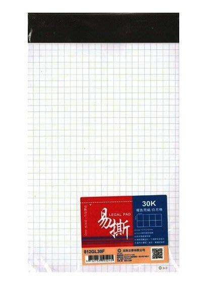 摩斯小舖~加新報告紙/企畫紙 ~812GL30F 30K易撕報告紙 易撕方格紙 5mm~特價:24元/本