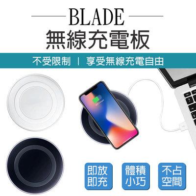 【coni mall】BLADE無線充電板 台灣公司貨 現貨 當天出貨 Qi 無線充電板 充電盤  無線充電盤