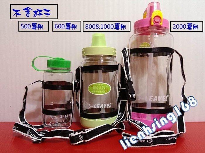 ╭☆彌勒天蠍~簡易背帶【3-LEAVES環保水壺】~不含杯子特價49元