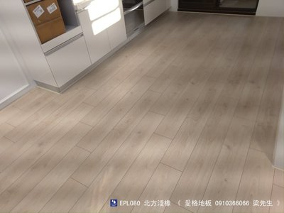 ❤♥《愛格地板》EGGER超耐磨木地板,「我最便宜」,「品質比PERGO好」,「售價只有PERGO一半」08013