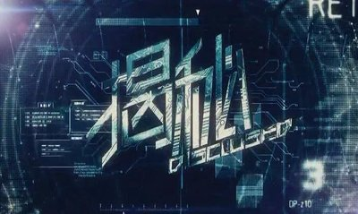 【揭秘】【國語中字】【黃騰浩 鄺蕓香】DVD