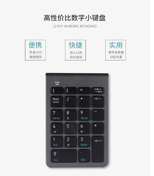 數字鍵盤筆電數字鍵盤電腦USB財務有線外接超薄無線小鍵盤