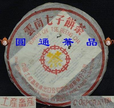 【圓通行】勐海茶廠-8582橙印青餅