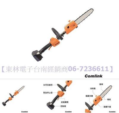 【東林電子台南經銷商】東林BLDC短版鏈鋸機CK400鏈鋸機-短版(專業型)-台灣製造