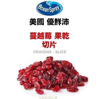 【橙品手作】美國 優鮮沛蔓越莓果乾-切片  200公克(分裝)【烘焙材料】