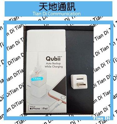 《天地通訊》Qubii備份豆腐 蘋果認證 iphone備份 蘋果手機備份 讀卡機  全新供應※