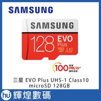 SAMSUNG三星 EVO PlusUHS-1(U3) Class10 microSD 128GB高速記憶卡 台灣公司貨 台北市