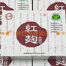 ╰歐巴桑雜貨店╯台糖紅麴膠囊(60粒/盒) 1盒580元 可搭購台糖糖健納豆紅麴膠囊