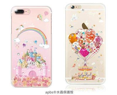 APPLE iPhone 7 / 8 Plus 5.5吋 水晶保護殼 童話城堡 夢想氣球 透明殼 保護殼 手機殼 硬殼