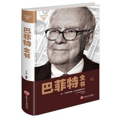 巴菲特全書 精裝 聰明的投資者 巴菲特之道 巴菲特談投資策略 教你買基金 股神傳記 金融知識普及讀本 暢銷金融股市書籍