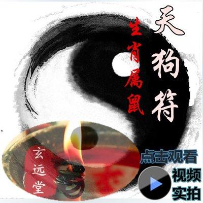 聚吉小屋 #天狗符健康符財運符2019豬年運勢12生肖符十二星宮靈符2019年屬鼠