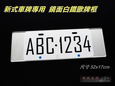 【極致金屬】素面 (新式車牌) 白金 白鐵 鏡面 不銹鋼 不鏽鋼 歐盟車牌框 中華 賓士 BENZ VIP