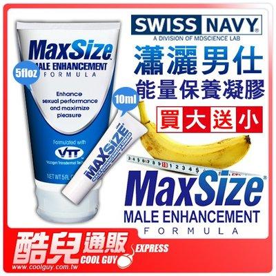 【5oz/150ml】美國 MAX SIZE 瀟灑男仕能量保養凝膠 MALE ENHANCEMENT FORMULA