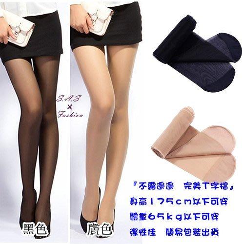 SAS 上班絲襪 膚色絲襪 黑色絲襪 T檔絲襪 【148R】