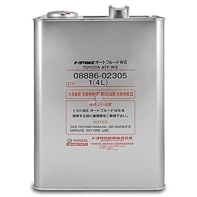 【油樂網】TOYOTA ATF WS 日本原廠 自動變速油