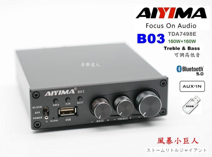 """""""音樂達人""""風暴小巨人 AIYIMA B03 TDA7498E 可調高低音 藍芽5.0+U盤+AUX+主動式低音"""