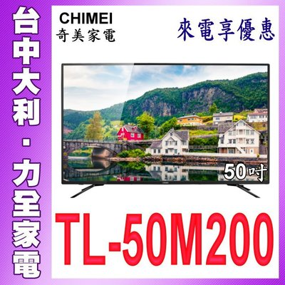 奇美液晶【台中大利】【CHIMIE奇美】50吋4K液晶 電視【TL-50M200】自取享優惠,安裝另計
