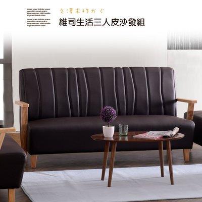 皮沙發【UHO】WF-維司生活三人 皮沙發  免運費
