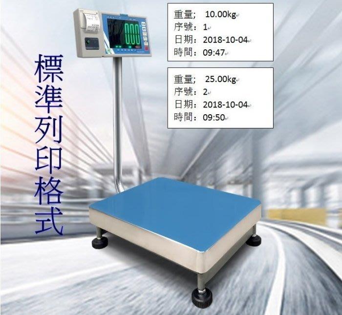 【秤重//列印】標籤印表機 搭配電子計重台秤 列印格式 電子秤 磅秤   普通一般式&標籤式