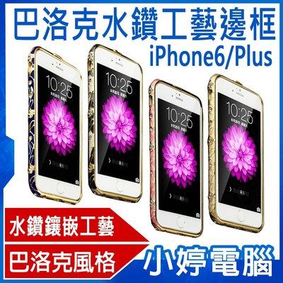 【小婷電腦*配件】全新 巴洛克水鑽手機邊框iPhone6/Plus快速扣合 100%超防護 手工水鑽鑲嵌