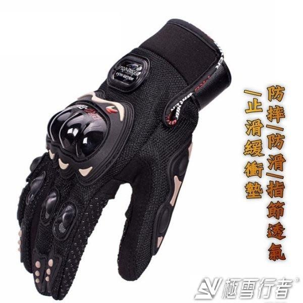 【極雪行者】SW-01C 黑 單一尺寸FREE 防摔防滑防曬硬塑鋼全指賽車手套/重車/自行車/戶外