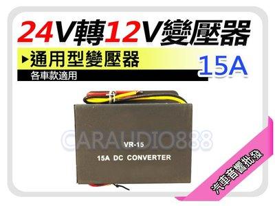 【提供七天鑑賞】全新 24V轉12V - 15A 變壓器 電源轉換器 24V變壓器 汽車降壓器 24V用 大貨車 大卡車