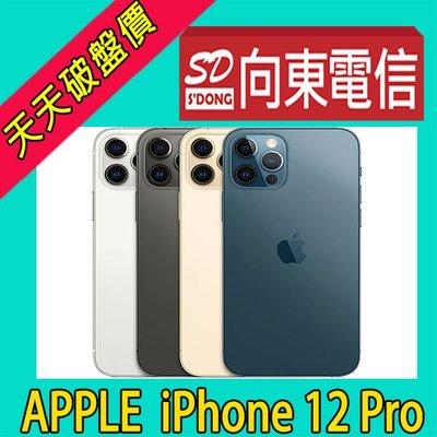【向東-台中向上店】全新蘋果apple iphone 12 Pro 256g 6.1吋 攜碼中華699手機25990元